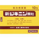 新ジキニン顆粒 1.5g×10包 [指定第2類医薬品]