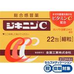 ジキニンC 1.5g×22包 [指定第2類医薬品]