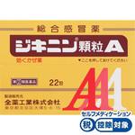 ジキニン顆粒A 1.5g×22包 [指定第2類医薬品]
