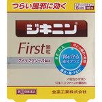 ジキニンFirst顆粒 1.2g×15包 [指定第2類医薬品]