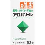 アロパノール 63錠 [第2類医薬品]