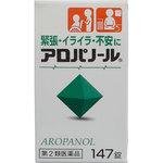 アロパノール 147錠 [第2類医薬品]