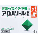 アロパノール顆粒 1.5g×9包 [第2類医薬品]