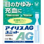 アイリスAGユニット 0.4mL×18本 [第2類医薬品]