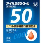 アイリス50クール 14mL [第3類医薬品]