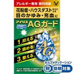★アイリスAGガード 10mL [第2類医薬品]