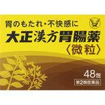 大正漢方胃腸薬 1.2g×48包 [第2類医薬品]