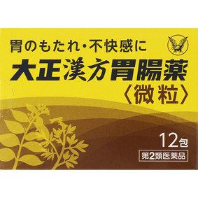大正漢方胃腸薬 1.2g×12包 [第2類医薬品]