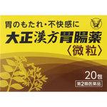大正漢方胃腸薬 1.2g×20包 [第2類医薬品]