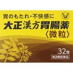 大正漢方胃腸薬 1.2g×32包 [第2類医薬品]