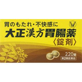 大正漢方胃腸薬<錠剤> 220錠 [第2類医薬品]