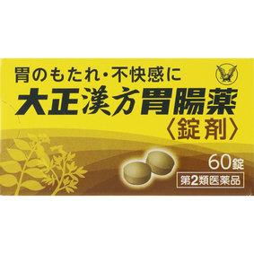 大正漢方胃腸薬<錠剤> 60錠 [第2類医薬品]