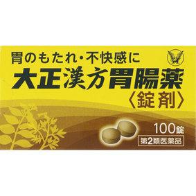 大正漢方胃腸薬<錠剤> 100錠 [第2類医薬品]