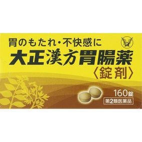大正漢方胃腸薬<錠剤> 160錠 [第2類医薬品]