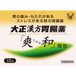 大正漢方胃腸薬「爽和」微粒 1.4g×10包 [第2類医薬品]