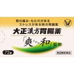 大正漢方胃腸薬「爽和」錠剤 72錠 [第2類医薬品]