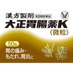 大正胃腸薬K 1.2g×50包 [第2類医薬品]
