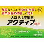 大正漢方胃腸薬アクティブ〈微粒〉 1.4g×10包 [第2類医薬品]