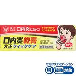 ★口内炎軟膏大正クイックケア 5g [指定第2類医薬品]