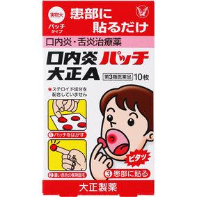 口内炎パッチ大正A 10パッチ [第3類医薬品]