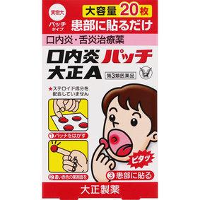 口内炎パッチ大正A 20パッチ [第3類医薬品]