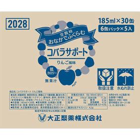 コバラサポート りんご風味 185mL×6缶×5箱