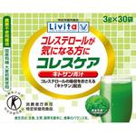 コレスケア キトサン青汁 90g(3g×30袋)