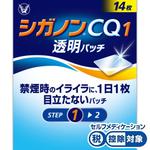 ★シガノンCQ1透明パッチ 14枚 [第1類医薬品]