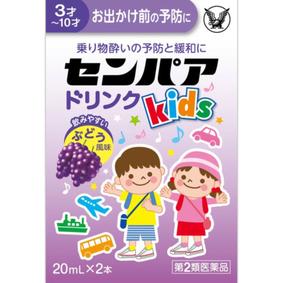 センパア Kidsドリンク 20mL×2本 [第2類医薬品]