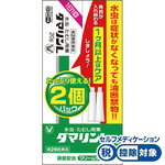 ★ダマリンL 20g×2個 [第2類医薬品]