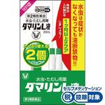 ★ダマリンL液 20mL×2個 [第2類医薬品]