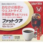 ※ファットケア スティックカフェ モカ・ブレンド 105g(3.5g×30袋)