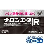 ★ナロンエースR 16錠 [指定第2類医薬品]