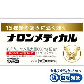 ナロンメディカル 24錠 [指定第2類医薬品]