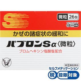 ★パブロンSα〈微粒〉 1.2g×26包 [指定第2類医薬品]