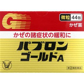 パブロンゴールドA<微粒> 0.96g×44包 [指定第2類医薬品]