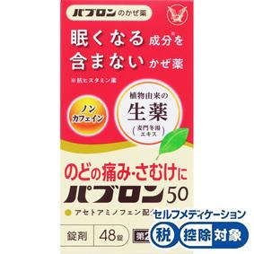 パブロン50錠 48錠 [第2類医薬品]