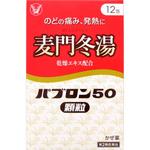 パブロン50顆粒 1.5g×12包 [第2類医薬品]