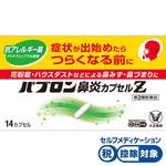 パブロン鼻炎カプセルZ 14カプセル [第2類医薬品]