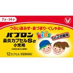 パブロン鼻炎カプセルSα小児用 12カプセル [指定第2類医薬品]