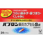 パブロン鼻炎カプセルSα 24カプセル [指定第2類医薬品]