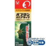 ★パブロン鼻炎アタック<季節性アレルギー専用> 8.5g [指定第2類医薬品]