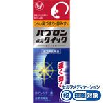 ★パブロン点鼻クイック 15mL [第2類医薬品]