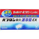 パブロン鼻炎速溶錠EX 24錠 [指定第2類医薬品]