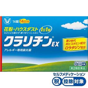 ★クラリチンEX 14錠 [第1類医薬品]