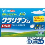 ★クラリチンEX OD錠 10錠 [第1類医薬品]
