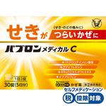 ★パブロンメディカルC 30錠 [指定第2類医薬品]