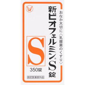 新ビオフェルミンS錠 350錠