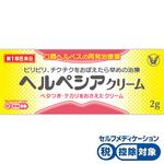 ★ヘルペシアクリーム 2g [第1類医薬品]
