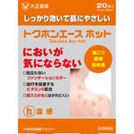 トクホンエース ホット 20枚(10枚×2袋) [第3類医薬品]